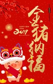 猪年企业拜年祝福语金猪纳福红色喜庆中国风H5模板