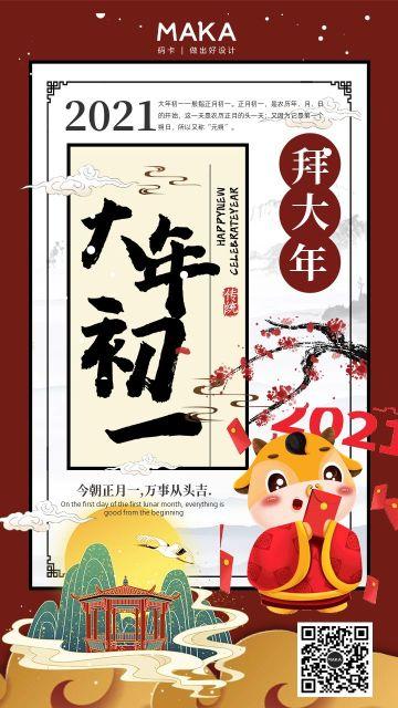 红色中国风春节初一拜大年新春宣传动态海报