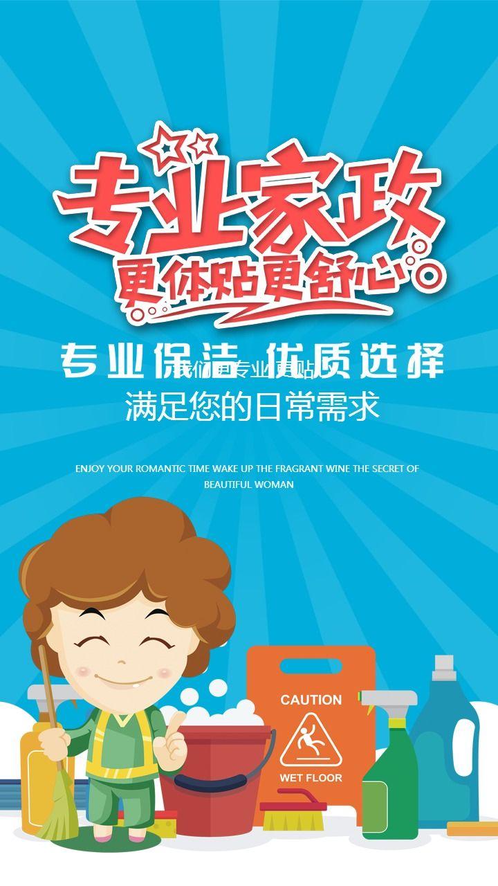 家政服务中心宣传海报