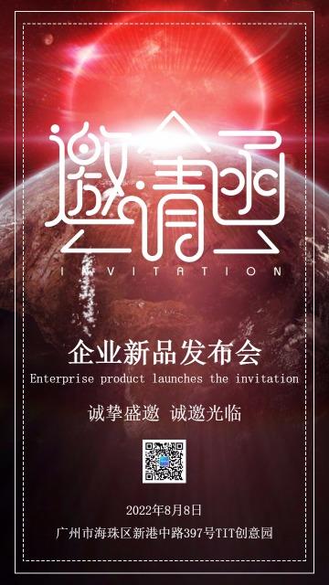 红是时尚炫酷事业单位会议请柬邀请函海报