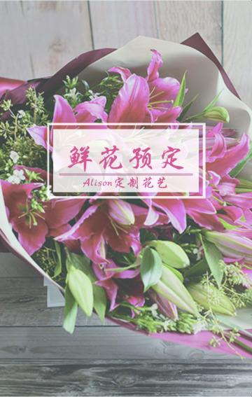 节日鲜花促销(商家促销/推广/宣传)