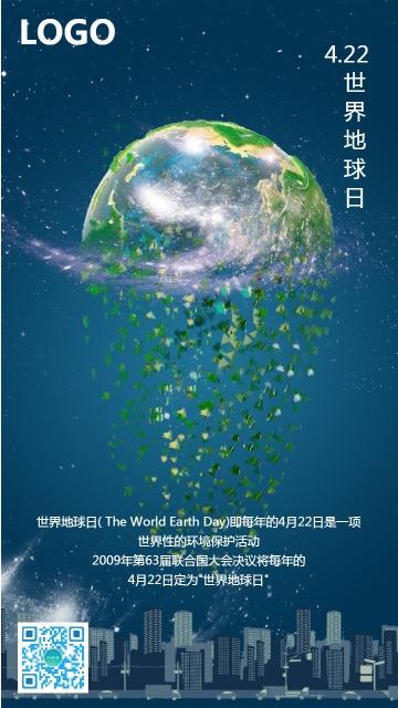 绿色清新文艺风地球日公益宣传海报