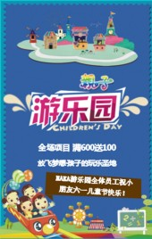 六一儿童节、六一、游乐园活动、游乐场活动、活动宣传、六一促销版