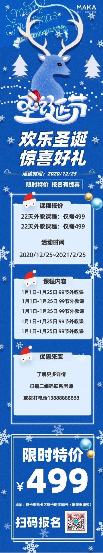 蓝色简约卡通圣诞元旦补课班培训班招生课程宣传长图海报