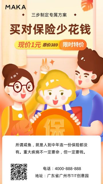 黄色扁平简约医疗保险行业医疗健康金融理财宣传海报