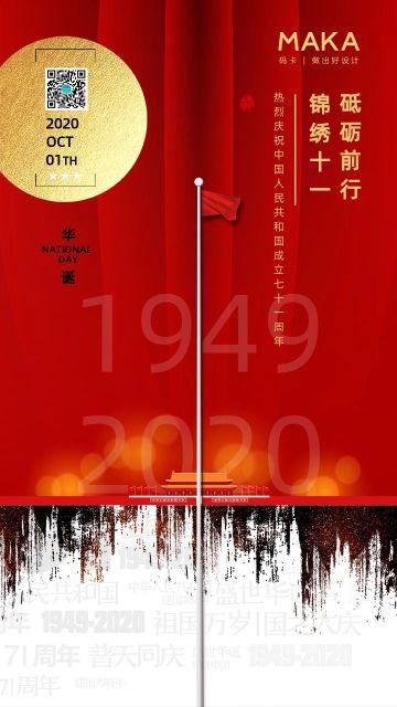 创意十一国庆节日宣传海报