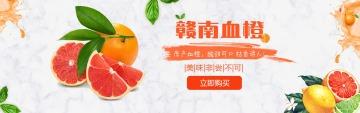 清新风格生鲜水果血橙促销店铺Banner