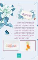七夕情人节花店促销 浪漫简洁小清新