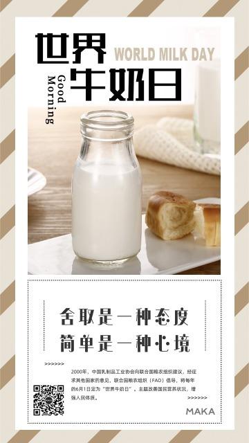 白色简约世界牛奶日节日宣传手机海报