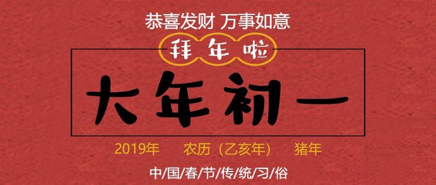大气时尚新春祝福公众号封面头图