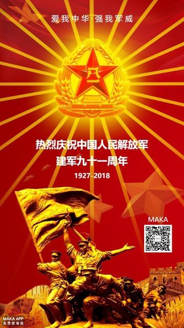 建军节八一建军节中国91周年建军节海报