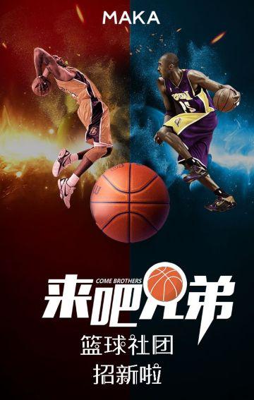 开学季学校大学篮球社团篮球培训招新招生宣传H5