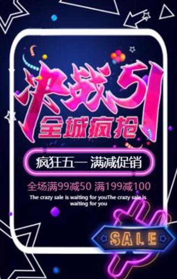 黑色时尚炫酷灯光五一劳动节促销商场活动宣传