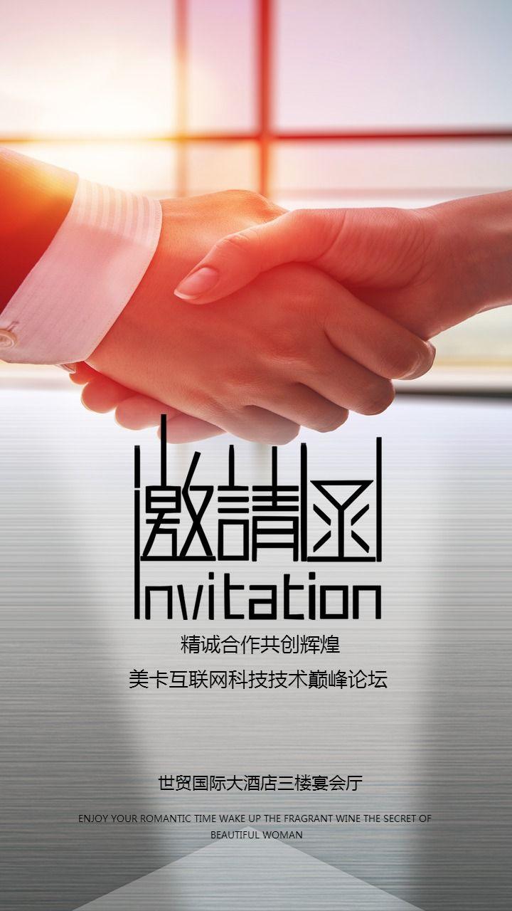 企事业公司单位会议邀请函
