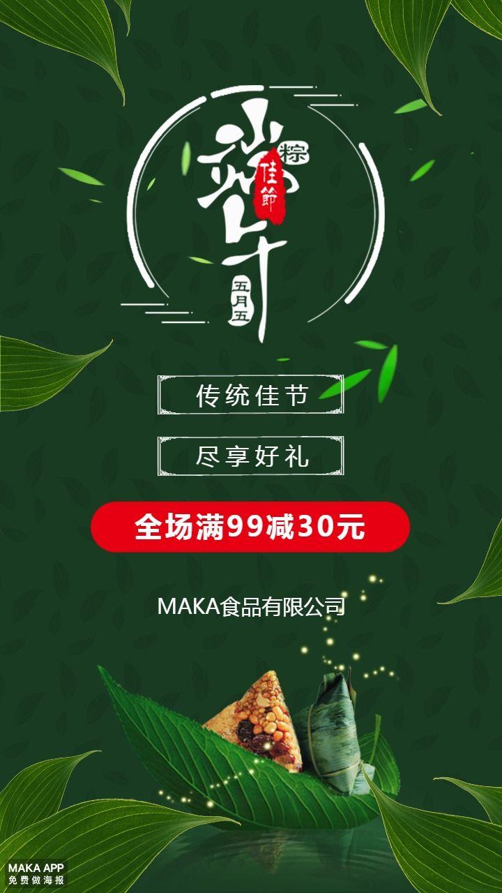 端午节 五月节商场 店铺促销打折海报