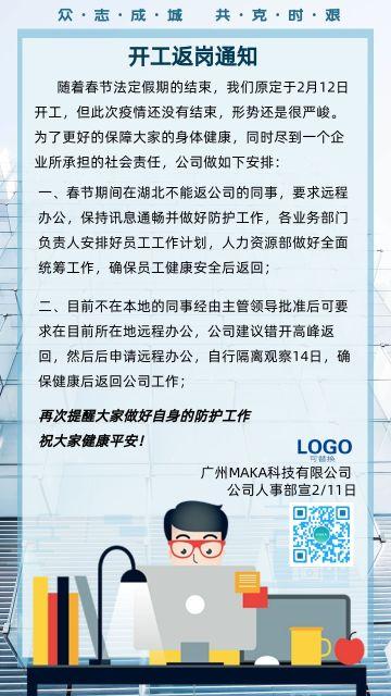 疫情防护企业在线办公假期延期通知海报