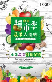 水果蔬菜促销   超市促销  打折