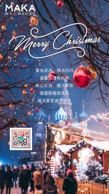 圣诞节蓝色清新自然企业/个人祝福宣传海报