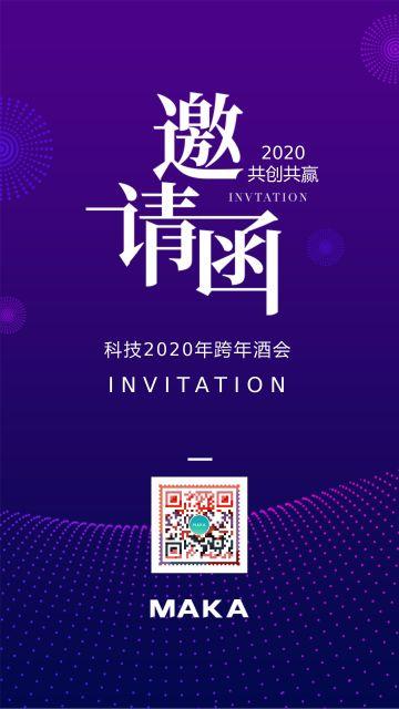 紫色科技企业年会酒会邀请函手机海报