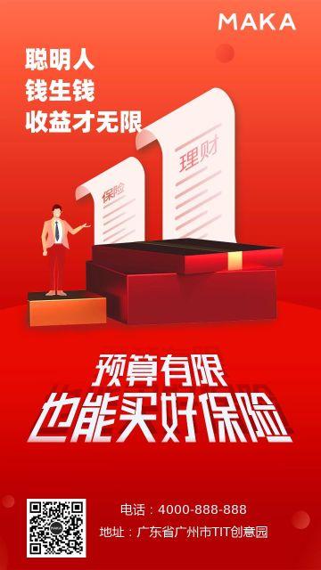 红色扁平简约医疗保险行业医疗健康金融理财宣传海报