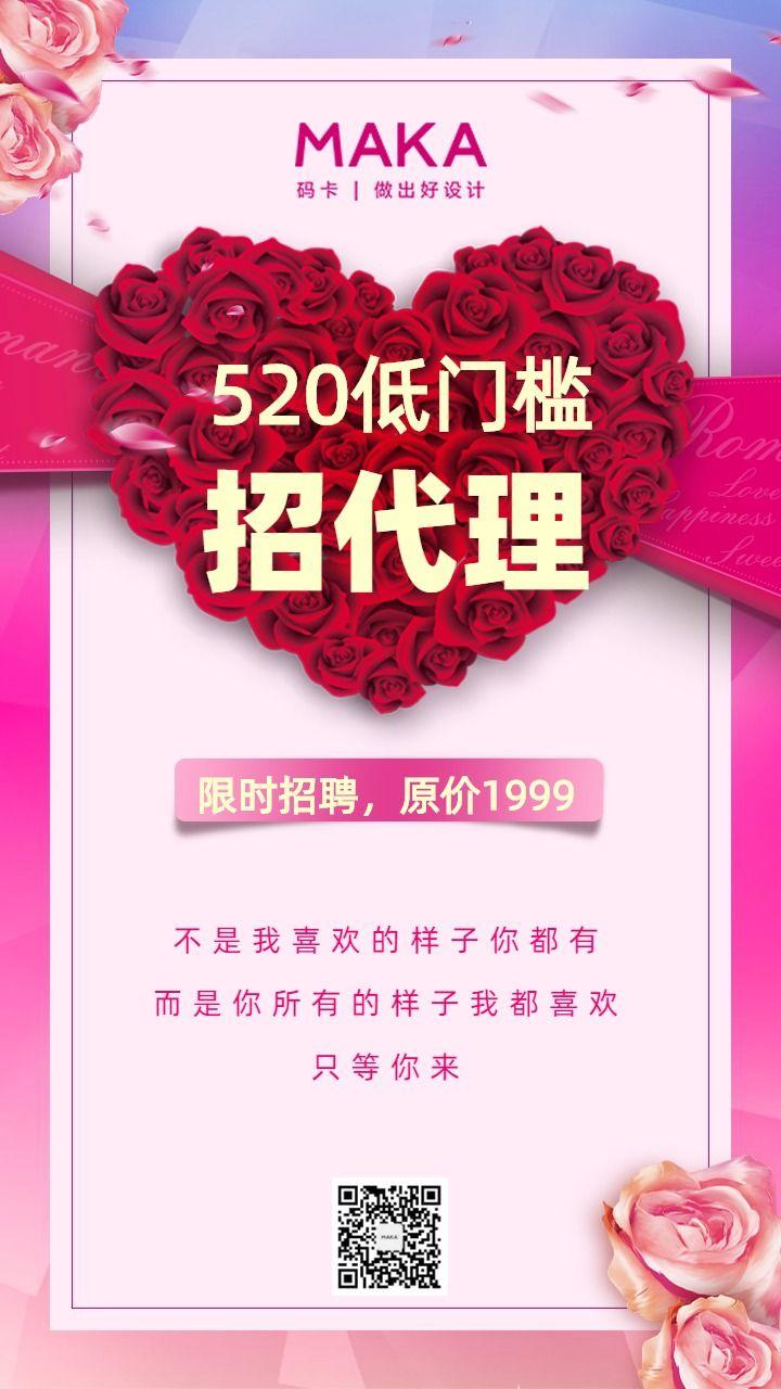 简约大气520情人节微商招代理海报
