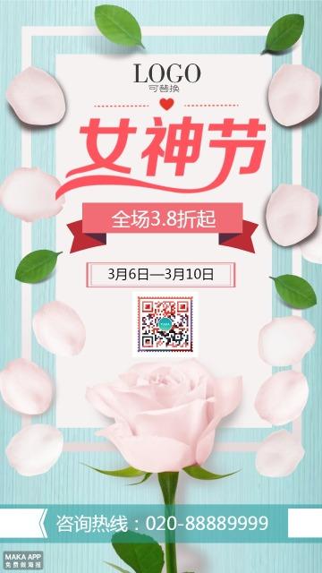 女神节女人节促销祝福贺卡绿色清新