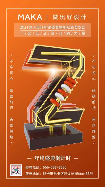 橙色炫酷2021通用年会盛典年终盛典倒计时系列宣传海报