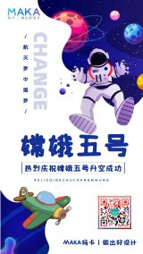 蓝色清新插画嫦娥五号升天热点借势公益宣传海报