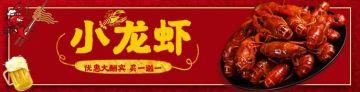 简约风美团饿了么麻辣小龙虾店招海报
