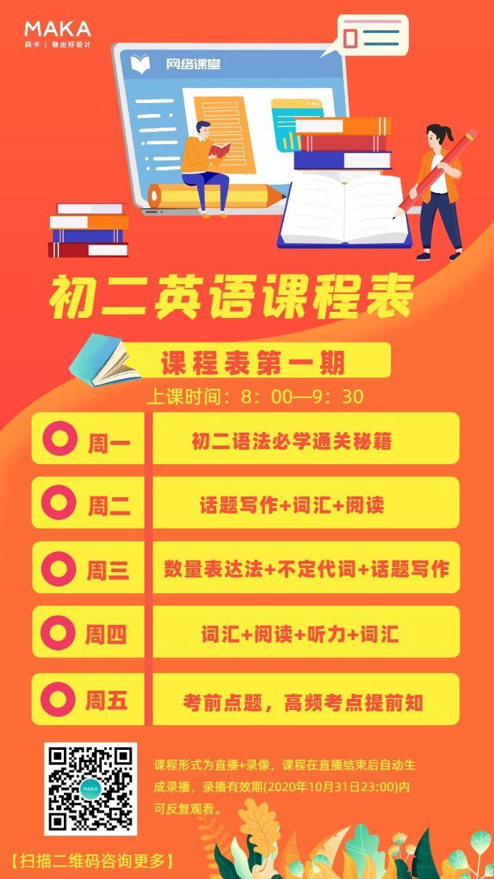 橙色简约中小学课程表课程大纲宣传海报