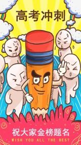 潮流卡通漫画中学生考试高考冲刺手绘插画