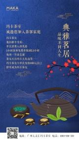 蓝色中国古风文化娱乐行业中国风古典茶文化茶馆宣传推广海报