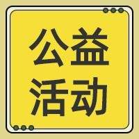 黄色简约公益活动公众号小图
