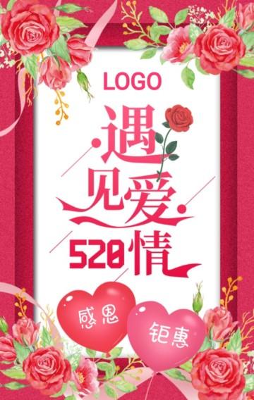 520玫红色情人节企业店铺促销宣传团购H5模板