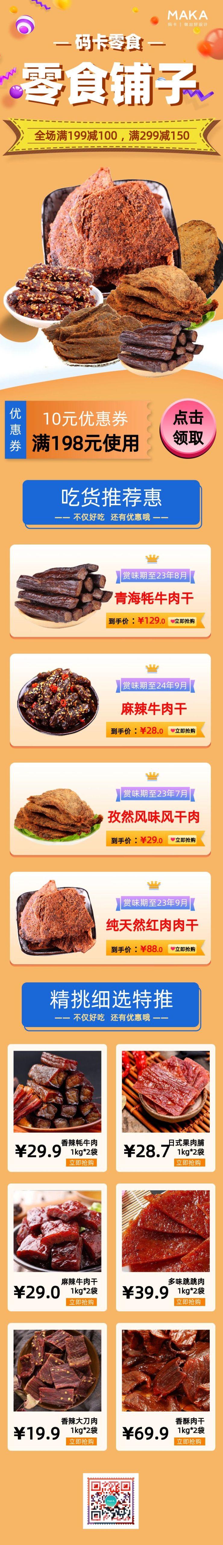 简约风零食店产品促销详情页