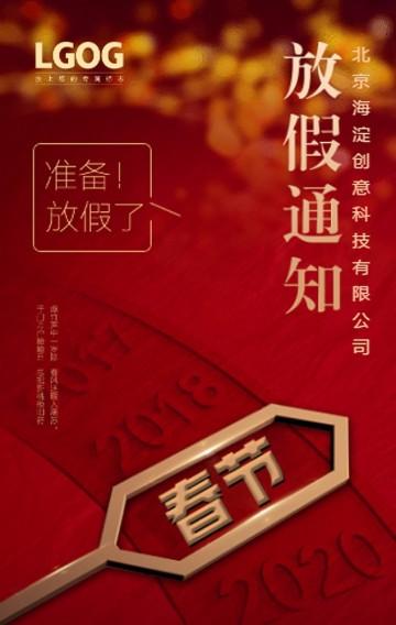 企业个人公司2019除夕初一春节放假通知拜年宣传
