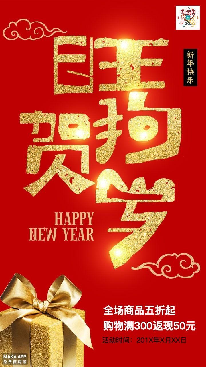 商场促销 新年大礼包 新年促销海报  狗年 新年 节日促销 扫一扫 微商  二维码 扫码 促销 元旦