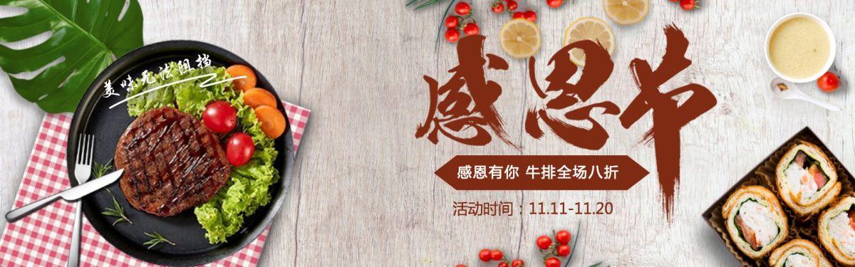 炫酷牛排感恩节餐饮电商banner