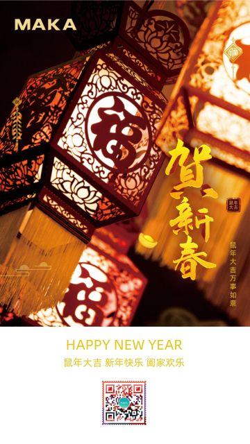 贺新春快乐鼠年大吉节日海报