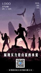 漫威复仇者联盟早安晚安心情日签宣传海报