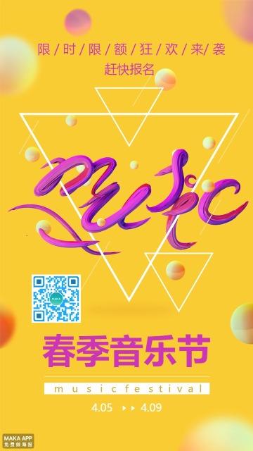 黄色创意音乐节报名音乐节宣传音乐节海报