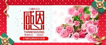 感恩节促销电商微商产品推广公众号封面大图感恩节通用版简约红色-曰曦