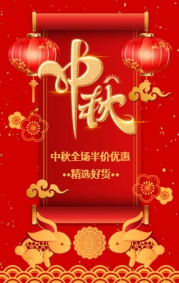红色喜庆中秋节商家店铺优惠促销宣传H5