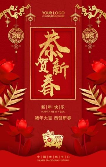 大红传统中国风春节祝福贺卡商家活动促销