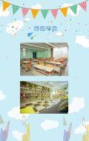 蓝色简约卡通幼儿园招生培训宣传手机H5模版