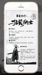 高端创意中国风黑白水墨武侠企业公司招聘海报