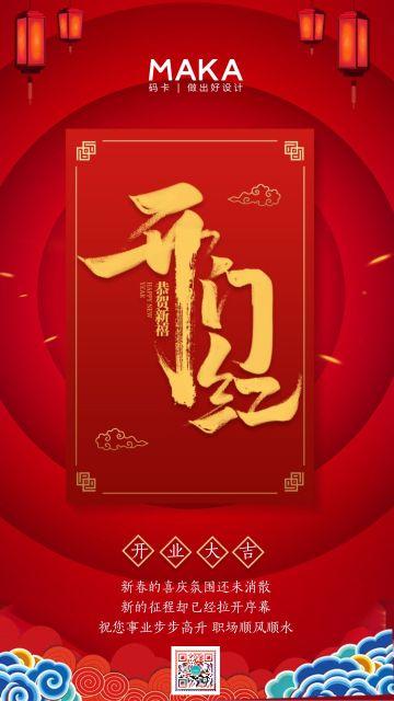 中国风红色复古企业/商铺/商超/餐饮行业初八开工大吉通知宣传海报