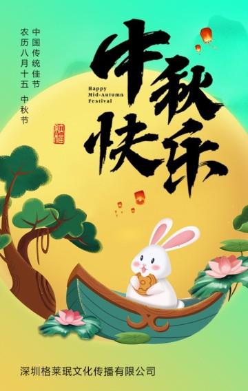 传统元素中国风中秋节祝福贺卡节日宣传H5模板