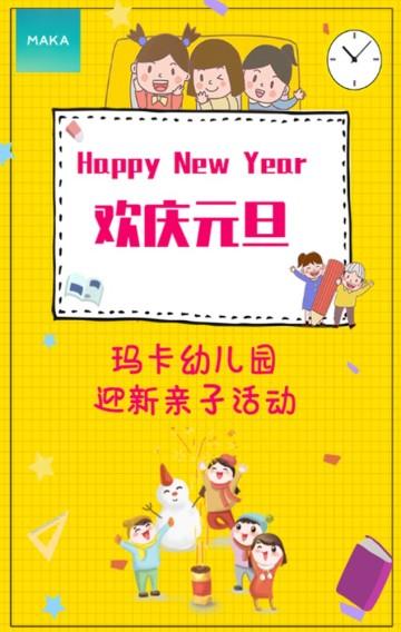 创意卡通设计风格黄色欢庆元旦幼儿园教育培训行业通用h5