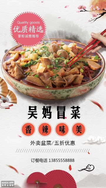 冒菜火锅餐饮打折促销海报